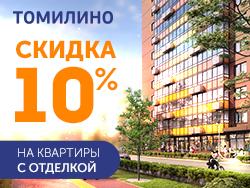 ЖК «Томилино 2018» Квартиры от 2,3 млн руб.